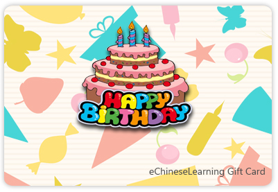 Buy Birthday Gift Cards at eChineseLearning. The minimum amount is 500 CNY.