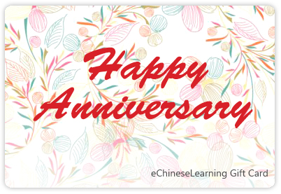Buy Anniversary Gift Cards at eChineseLearning. The minimum amount is 500 CNY.