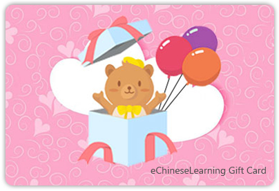 Buy Valentine's Gift Cards at eChineseLearning. The minimum amount is 500 CNY.