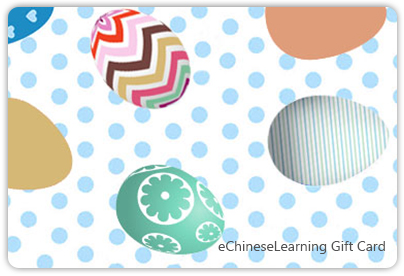 Buy Easter Gift Cards at eChineseLearning. The minimum amount is 500 CNY.