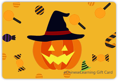 Buy Halloween Gift Cards at eChineseLearning. The minimum amount is 500 CNY.