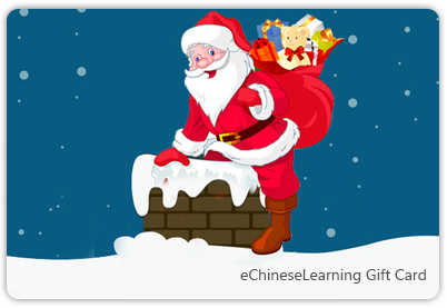 Buy Christmas Gift Cards at eChineseLearning. The minimum amount is 500 CNY.