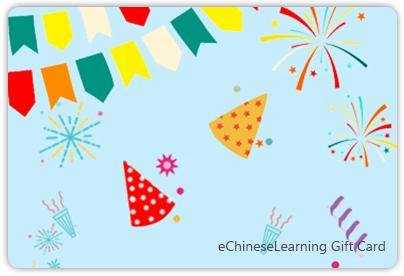 Buy New Year's Gift Cards at eChineseLearning. The minimum amount is 500 CNY.