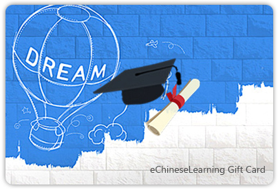 Buy Graduation Gift Cards at eChineseLearning. The minimum amount is 500 CNY.